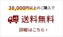 30,000円以上のご購入で送料無料