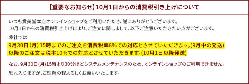 【重要なお知らせ】10月1日からの消費税引き上げについて