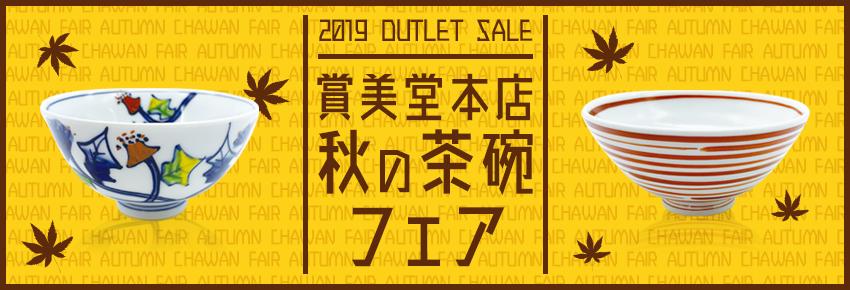 2019 OUTLET SALE 秋の茶碗フェア