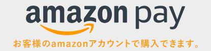 amazonpayが使えるようになりました。