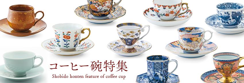 コーヒー碗特集