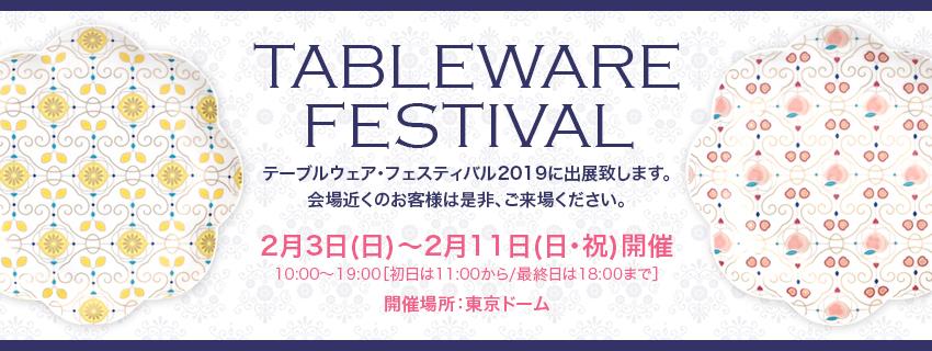 TABLEWARE FESTIVAL 2月3日(日)〜2月11日(日・祝)開催